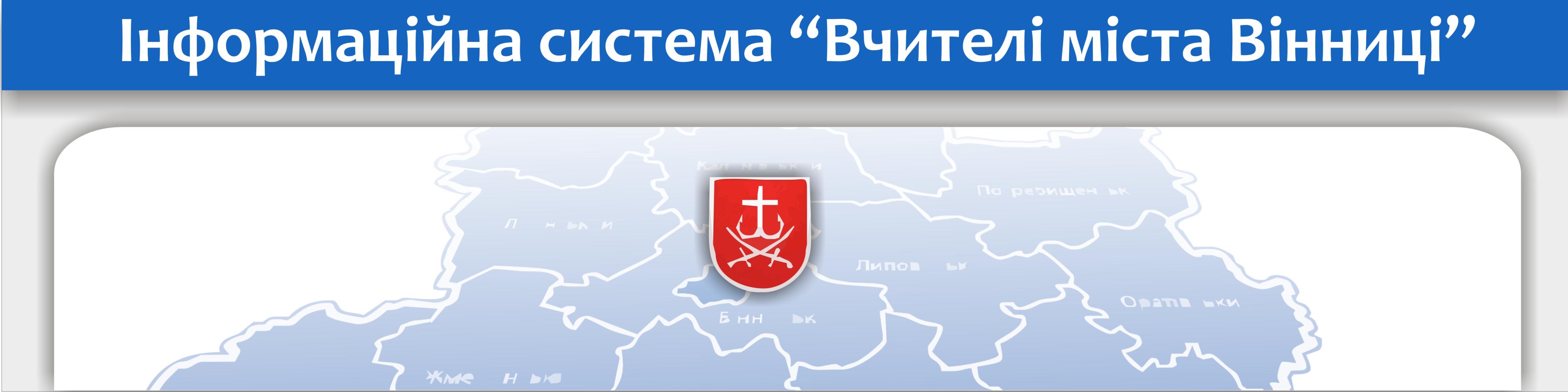 Інформаційна система Вчителі міста Вінниці